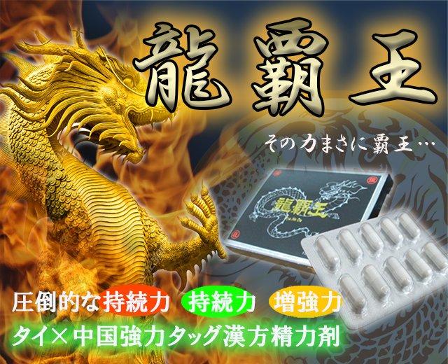 龍覇王の公式ページ