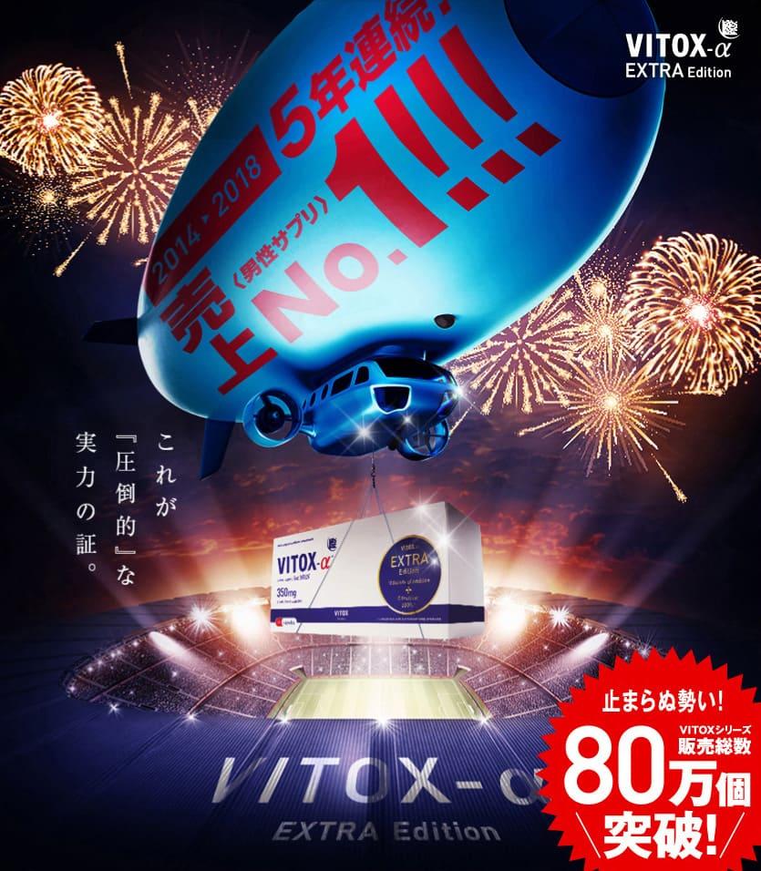 ヴィトックス広告