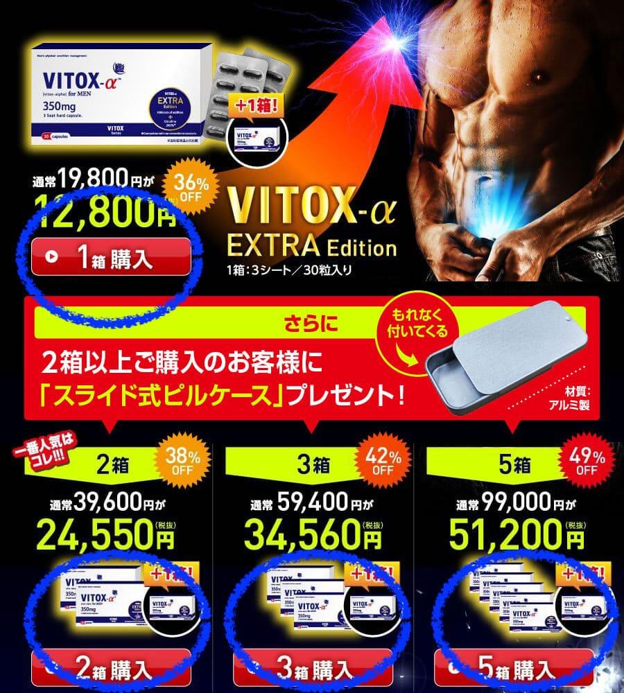 ヴィトックスαの購入ボタン
